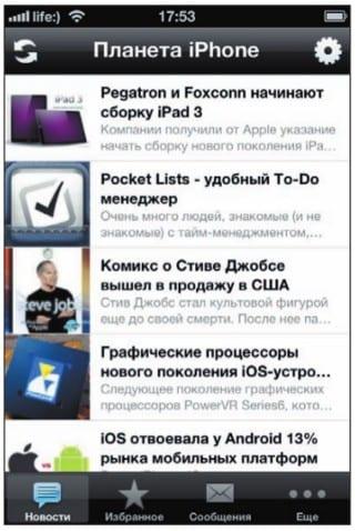 Новости из мира Apple на экране iPhone