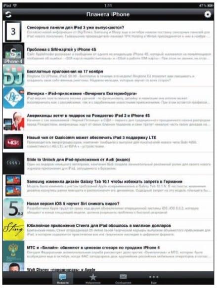 «iПланета» на экране iPad