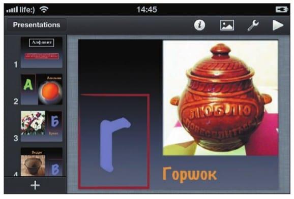 Готовая презентация в приложении Keynote на экране iPhone