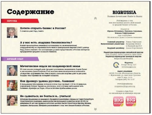 Содержание журнала BIGRUSSIA