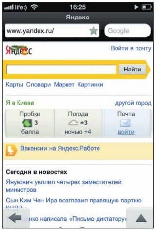 Мобильный «Яндекс» в Opera Mini