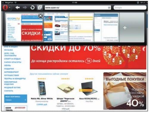 Управление открытыми вкладками на экране iPad