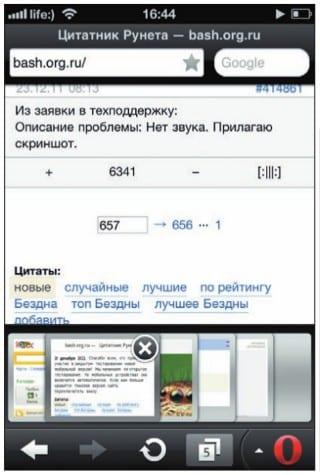 Управление открытыми вкладками на экране iPhone