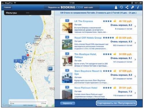 Приложение Booking.com предлагает 139 отелей в Паттайе (скриншот с iPad)