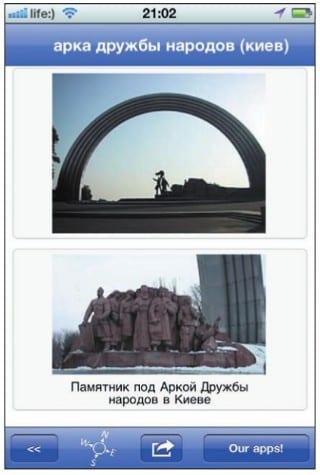 Статья, посвященная арке Дружбы народов в Киеве