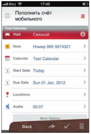 Процесс редактирования задачи на экране iPhone