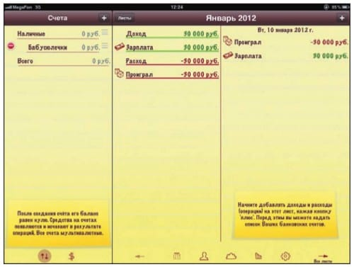 Три раздела приложения на одном экране iPad