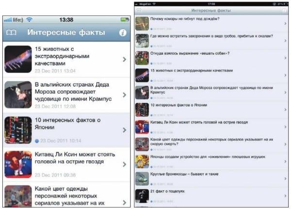 Почти все, что содержится в приложении, интересно и необычно для русского человека. Скриншоты с iPhone (слева) и iPad (справа)