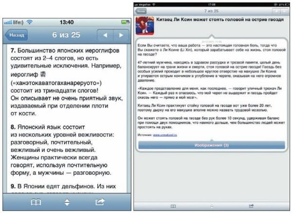 Распространенный формат статей — «10 фактов о...» на экране iPhone (слева) и просто интересная история на экране iPad (справа)