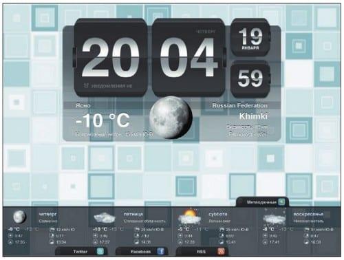 Работа часов и трансляция прогноза погоды