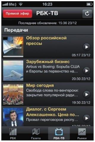 Список видеозаписей РБК-ТВ