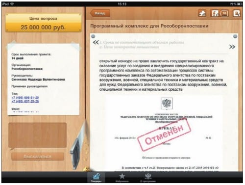 Результат работы проекта «РосПил» на экране iPad
