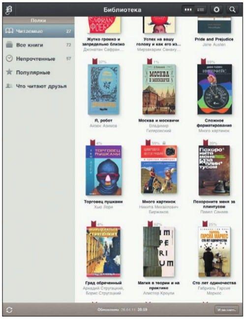 Библиотека Bookmate на экране iPad