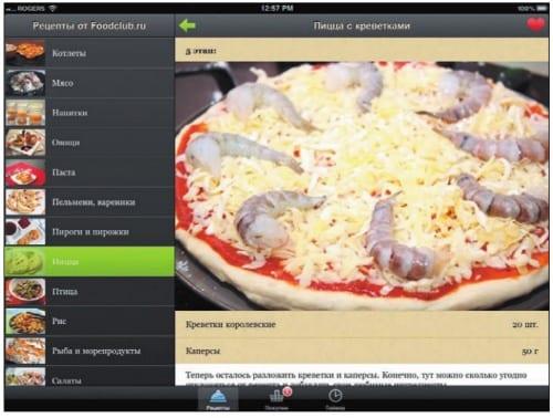 Фотографии готовых блюд на экране iPad