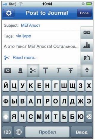 Создание нового поста в Livejournal