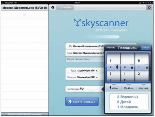 Критерии поиска билетов на iPad