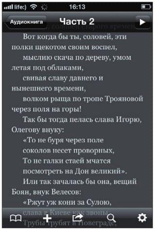 Текст «Слова о полку Игореве» на экране iPhone