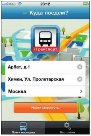 Параметры маршрута в приложении «iТранспорт»