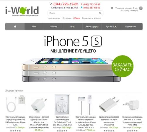 Интернет магазин i-world.com.ua
