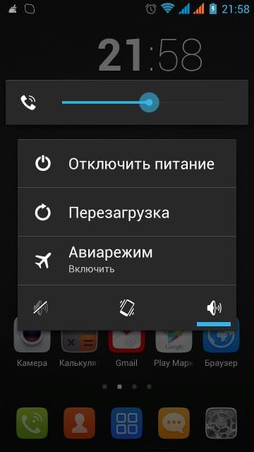Выключение Андроид телефона