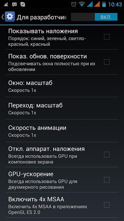 Ускорение Андроид смартфона