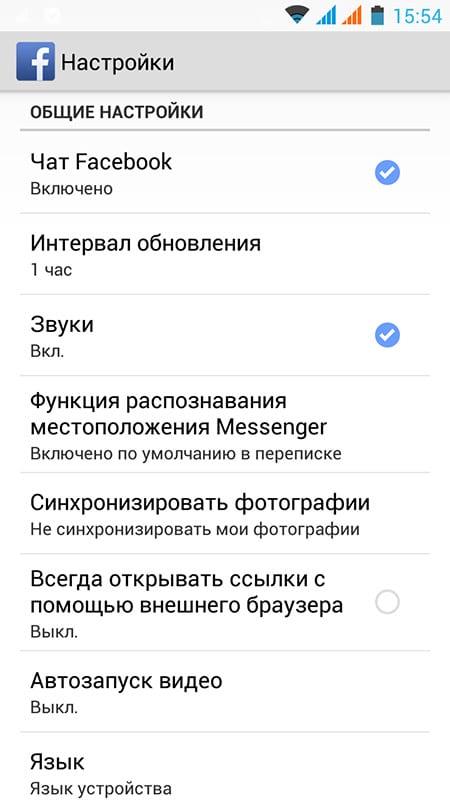 Отключение встроенного браузера в Facebook