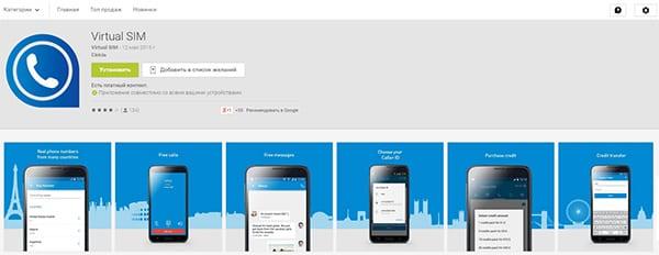 Приложение Virtual SIM