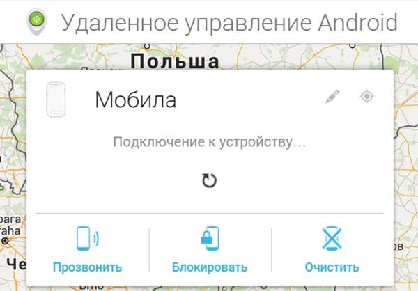 Диспетчер Устройств Android