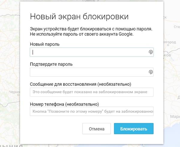 Ввод нового пароля для разблокировки устройства