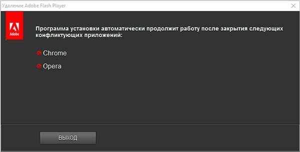 Удаление Flash Player на ОС Windows