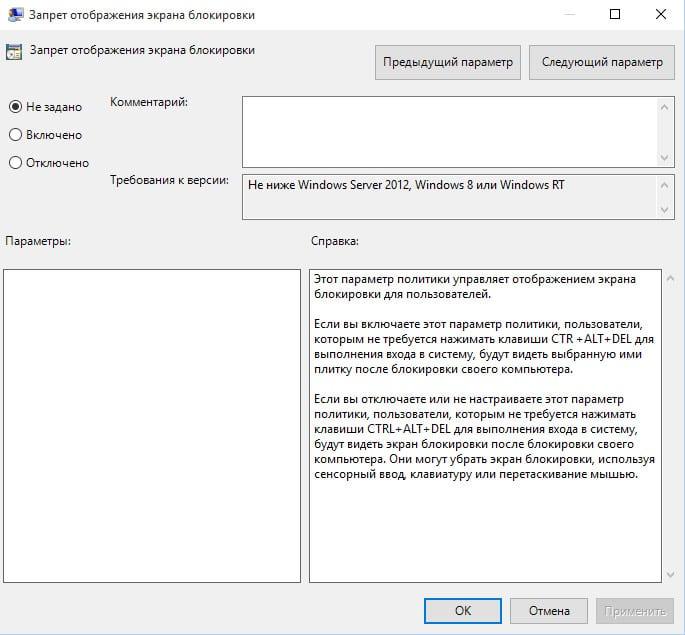 Запрет отображения экрана блокировки Windows 10