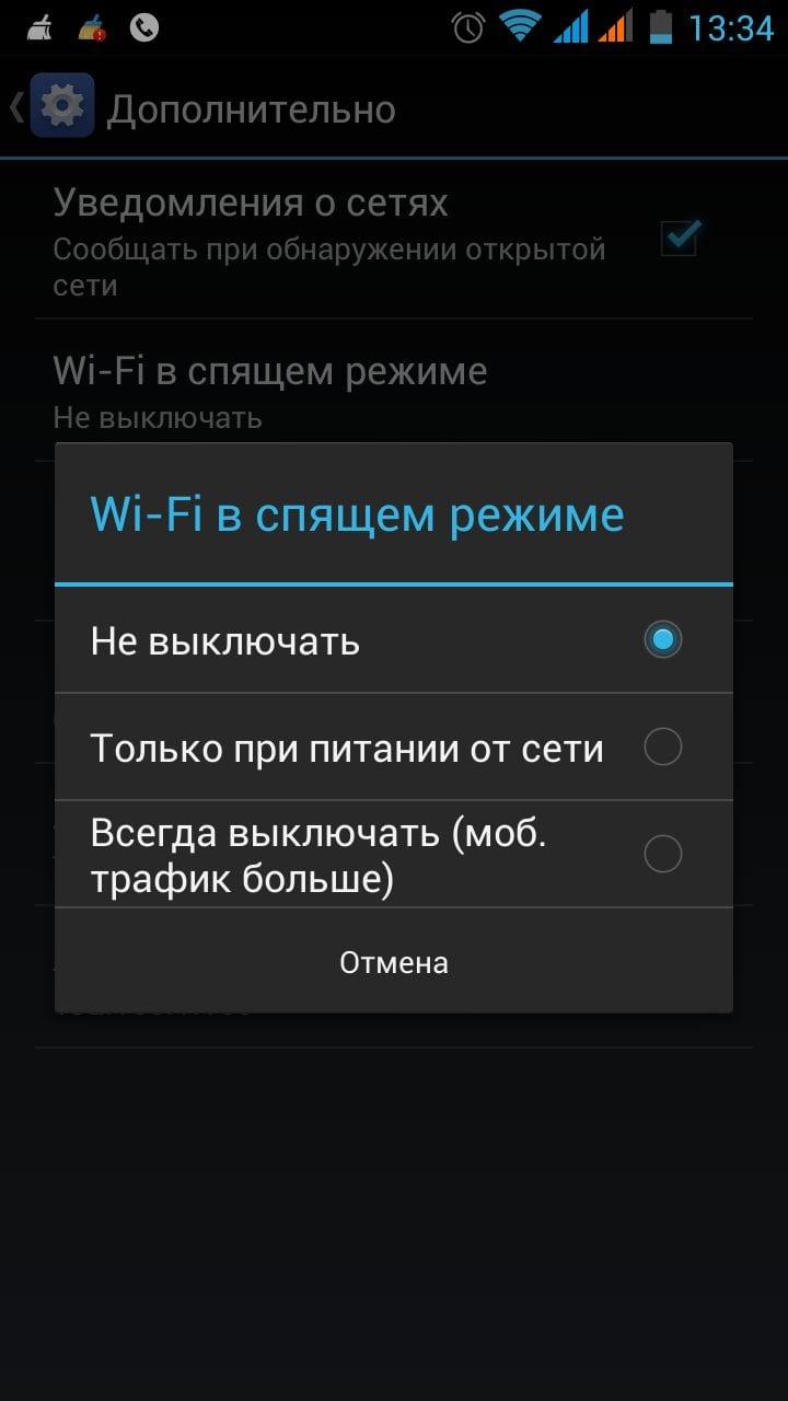 Установка Wi-Fi в спящем режиме