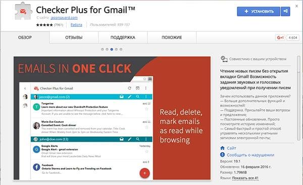 Checker Plus для Gmail