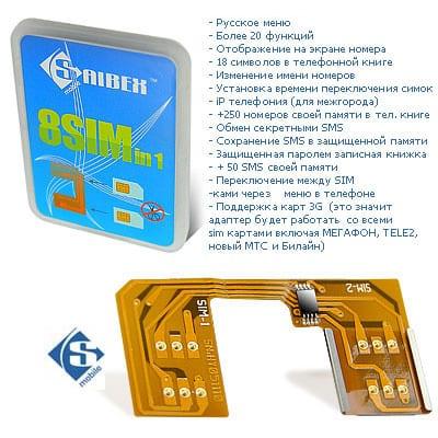 Multisim адаптер S-Mobile BzR на 8 SIM карт (9 поколение)
