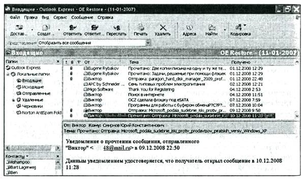 Исходное состояние папки входящих сообщений почтового клиента Outlook Express 6 для профиля Migo-160