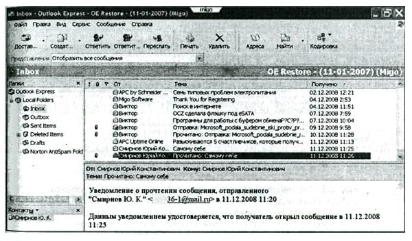 Состояние папки входящих сообщений почтового клиента Outlook Express для профиля Migo-320 гостевого ПК