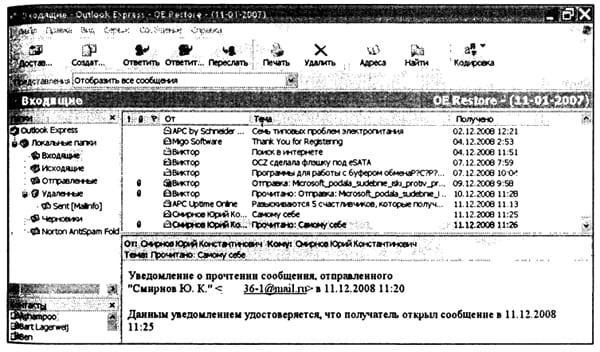 Состояние почтового клиента Outlook Express на основном ПК после его синхронизации с измененным профилем Migo-160. Зафиксированы три новых сообщения от 11.12.2008