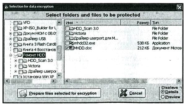 Выбор файла для шифрования (используются опции защиты Partial Protection и Selection)