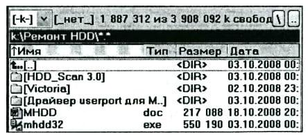 После дешифровки в файловом менеджере восстановлен файл MHDD.doc