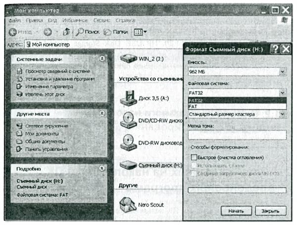 Форматирование flash-drive средствами ОС Windows ХР