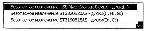 Первый шаг для безопасного извлечения накопителя из порта USB