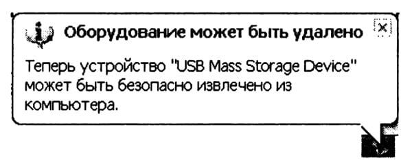 Завершение безопасного извлечения накопителя из порта USB