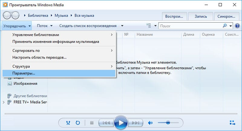 Меню  Windows Media