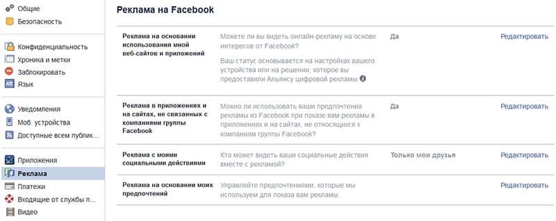 Настройки объявлений Facebook