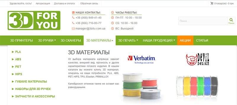 оборудование и расходные материалы для 3d печати