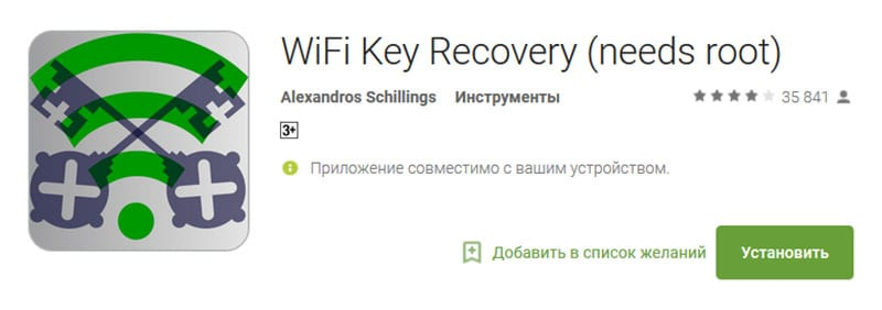 Wi-Fi Key Recovery в Google Play Store